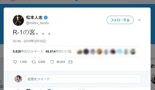 【苦言】『R-1ぐらんぷり』の観客に対し松本人志さんが意味深ツイート / その反応に違和感を覚える人が多かった模様