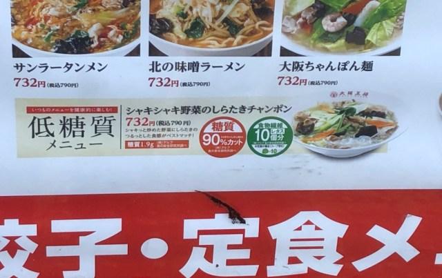 【知ってた?】大阪王将には「糖質9割カット」のチャンポンがある / ダイエットに役立ちそうな予感♪