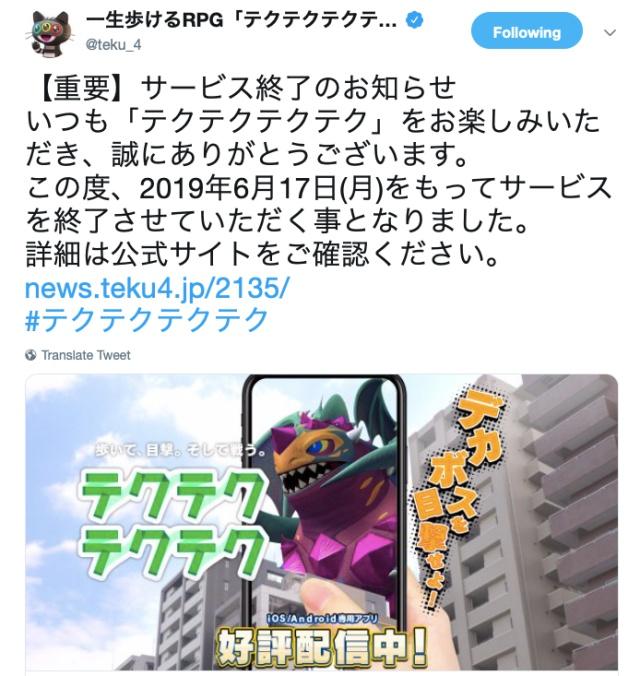【悲報すぎ】一生歩けるRPG『テクテクテクテク』が6月17日にサービス終了 / プロデューサーのコメントが泣ける