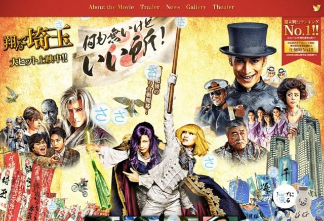 埼玉ディスりまくり映画『翔んで埼玉』の鑑賞前後で見方が変わったもの3選 / ストーリーのネタバレなし