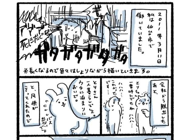 【実体験漫画】『東日本大震災と津波とわたし』を読んで欲しい / 作者が伝えたい「1番怖いこと」とは?
