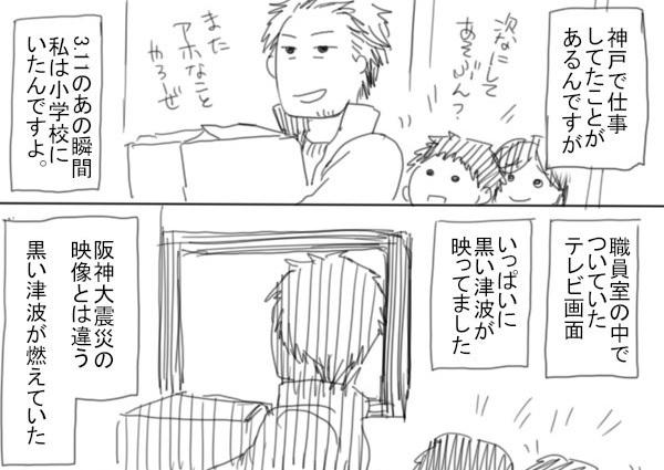 【漫画】「阪神大震災の被災者が東日本大震災で経験したこと」がとてもイイ話 / 遠く神戸では何が起きていたのか?