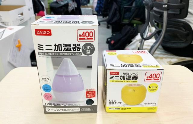 【100均検証】ダイソーの「ミニ加湿器」2種類を徹底比較してみたら、片方が圧倒的に優秀だった!
