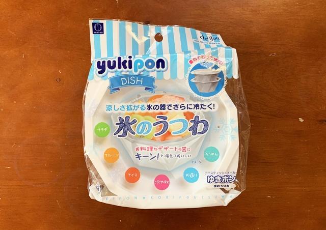 【100均検証】これは最高すぎるだろ!! キンキンに冷えた「氷のうつわ」が作れちゃう『ゆきポン』に激しく感動!
