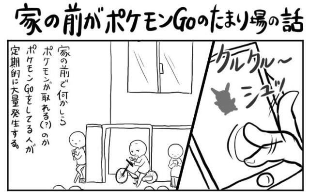 【漫画】『家の前がポケモンGOしてる人のたまり場な話』に共感の嵐 → 全トレーナー諸君は「マナー問題」を改めて振り返ろう