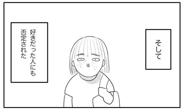 【漫画】『いじられキャラから抜け出したい』がリアルすぎる! あだ名が「ロバート」だった女子の自分改革