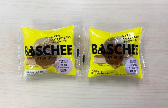 【謎解明】ローソンの爆売れチーズケーキ『バスチー』には「製造元が違う2種類のバスチーが存在」する件についてローソンに問い合わせてみた