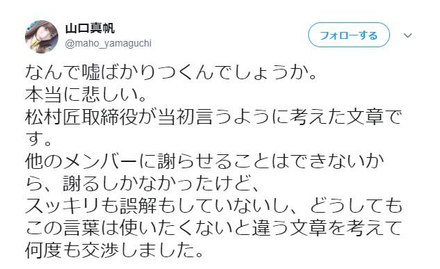 NGT48暴行事件、記者会見の裏側で山口真帆さん「なんで嘘ばかりつくんでしょうか」活動休止中の菅原りこさんも2カ月半ぶりのツイート「悲しい…」
