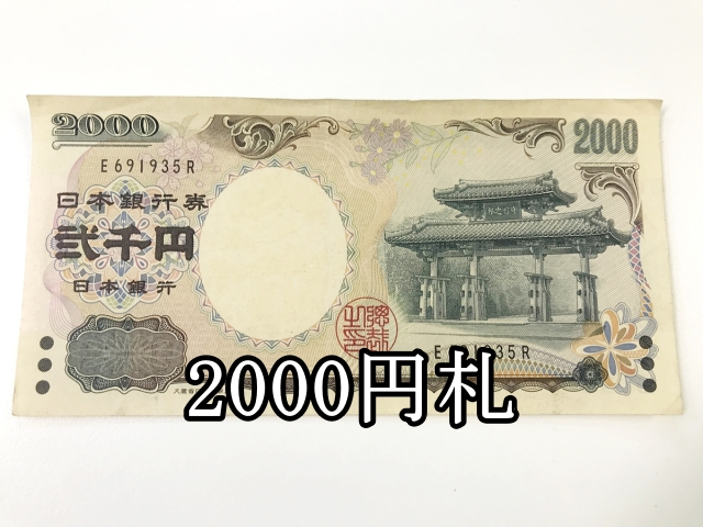 【独占インタビュー】新紙幣の刷新が決まるも全力でハブられる2000円札… / 今の率直な気持ちを本人に聞いてみた