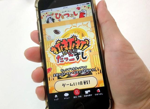 スシロー公式アプリに登場した「無料ゲーム」が謎の中毒性! 待ち時間にプレイしたら番号呼ばれても気付かないレベル『打! 打! 打! だっこずし』