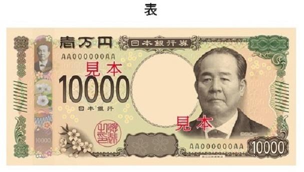 【疑問】新紙幣の肖像画になる「渋沢栄一」「津田梅子」「北里柴三郎」ってどんな人? 調べてみた結果…