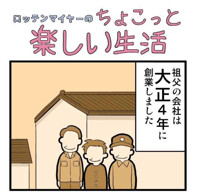 【4コマ】第5回「新しい元号への想い」ロッテンマイヤーのちょこっと楽しい生活