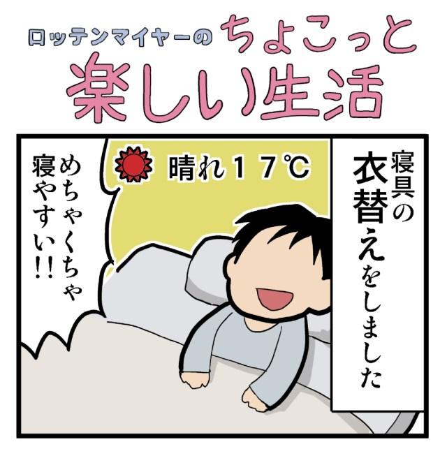 【4コマ】第11回「季節の変わり目」ロッテンマイヤーのちょこっと楽しい生活