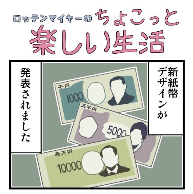 【4コマ】第13回「貨幣のデザインをよ~く見てみると……」ロッテンマイヤーのちょこっと楽しい生活