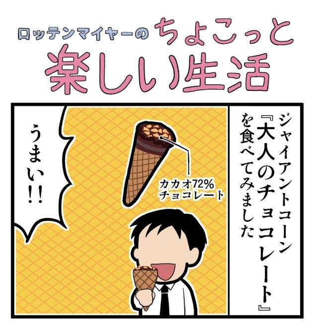 """【4コマ】第12回「 """"大人のチョコレート"""" のお味やいかに!?」ロッテンマイヤーのちょこっと楽しい生活"""