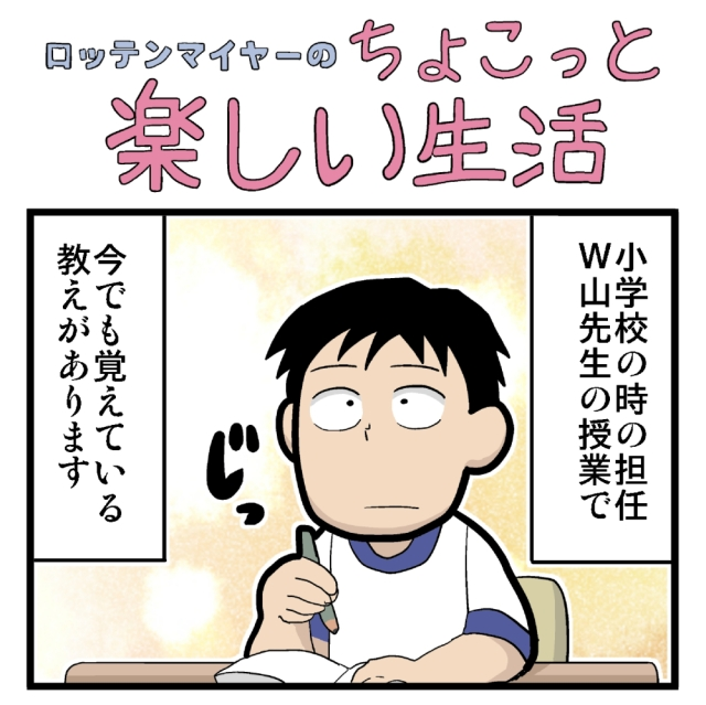 【4コマ】第16回「この漢字の覚え方、変ですか?」ロッテンマイヤーのちょこっと楽しい生活