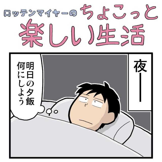 【4コマ】第17回「寝る前についついやっちゃいます……」ロッテンマイヤーのちょこっと楽しい生活