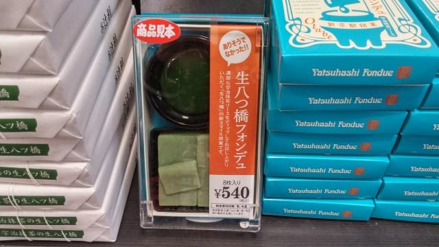 【京都土産】こんな八つ橋はじめて見た! ディップして食べる新スタイルの「生八つ橋フォンデュ」、気になるお味は…?