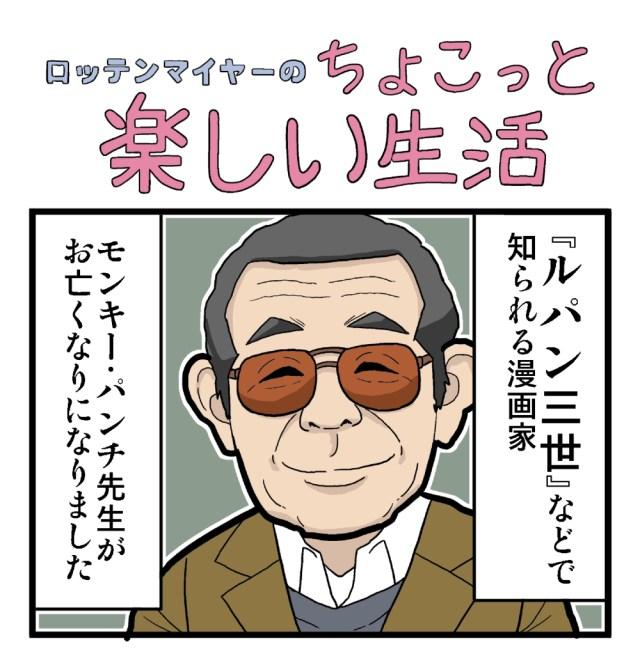 【4コマ】第20回「モンキーパンチ先生の苦労を知って……」ロッテンマイヤーのちょこっと楽しい生活