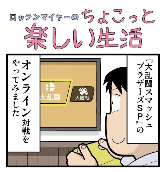 【4コマ】第22回「人気ゲーム『スマブラ』のオンライン対戦に挑戦!」ロッテンマイヤーのちょこっと楽しい生活