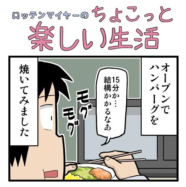 【4コマ】第23回「料理中のご飯ってなぜかウマイ」ロッテンマイヤーのちょこっと楽しい生活