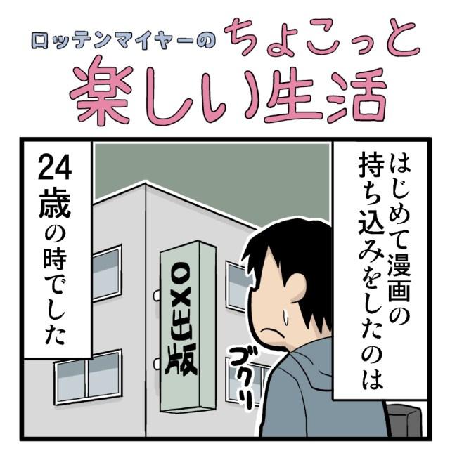 【4コマ】第25回「決死の覚悟で漫画の持ち込み!」ロッテンマイヤーのちょこっと楽しい生活