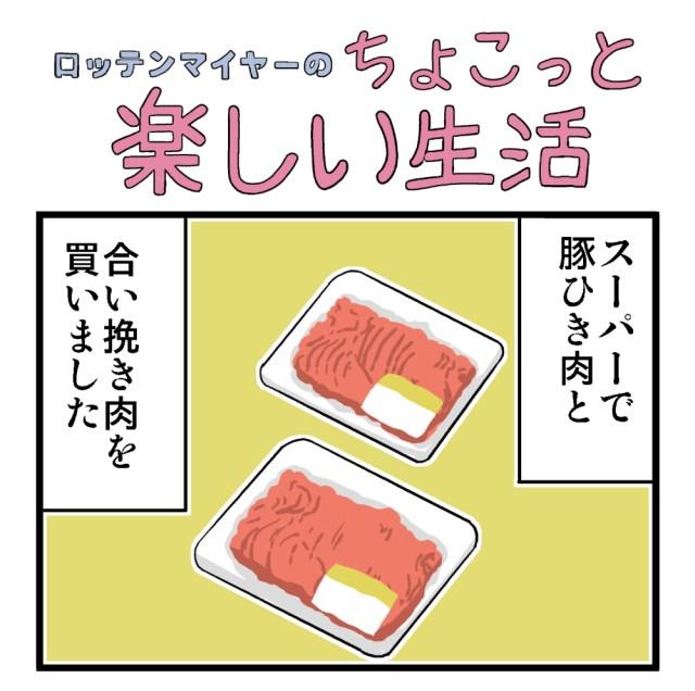 【4コマ】第27回「ひき肉問題」ロッテンマイヤーのちょこっと楽しい生活