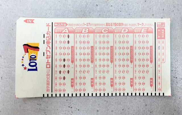 【宝くじコラム】第310回ロト7で28億円ゲットした当選者はどんな人物なのか? 考えられる6つの可能性