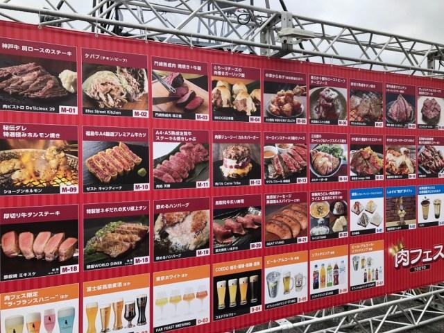 『肉フェス TOKYO 2019』の会場でインスタ映えする写真が撮れるまで食い続けたら…地獄を見た