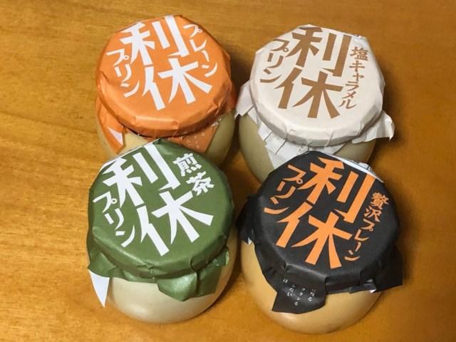 「令和」のおかげで無料! 交通費に3万円使って購入したプリンがこちらです