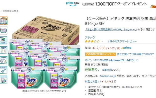 【緊急】アマゾンで洗剤6.5トンが3000円で販売中! 繰り返す、洗剤6.5トンが3000円!! 保管場所を確保してから買え!