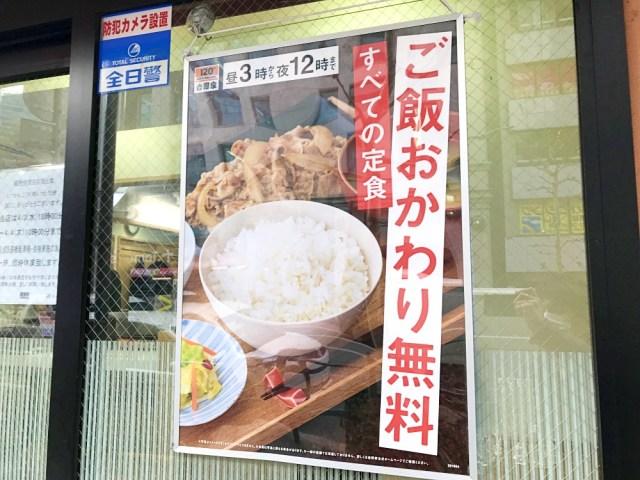 【マジかよ】吉野家の神サービス「定食のご飯おかわり無料」が本日4/1スタート → 初体験するも、まさかの事態に泣きそうになった