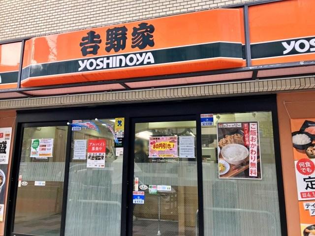 【今すぐできる】吉野家で「420円で腹いっぱい食べる方法」が簡単すぎる件