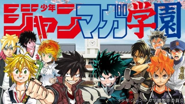 【革命】「少年ジャンプ」と「少年マガジン」がまさかのコラボ! 約150タイトルが無料で読めるサイト『少年ジャンマガ学園』爆誕!!