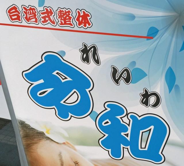 【感動】「令和」という名前のマッサージ店に行ったら、『令和』の持つ本当の意味がわかった!
