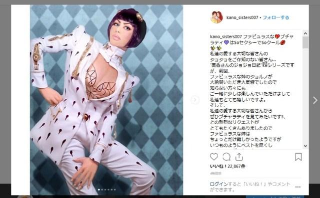 【ジョジョ愛】叶恭子さまの「ブチャラティコス」がファビュラスすぎるッ! もはや1人で黄金の風が完成するレベル!!