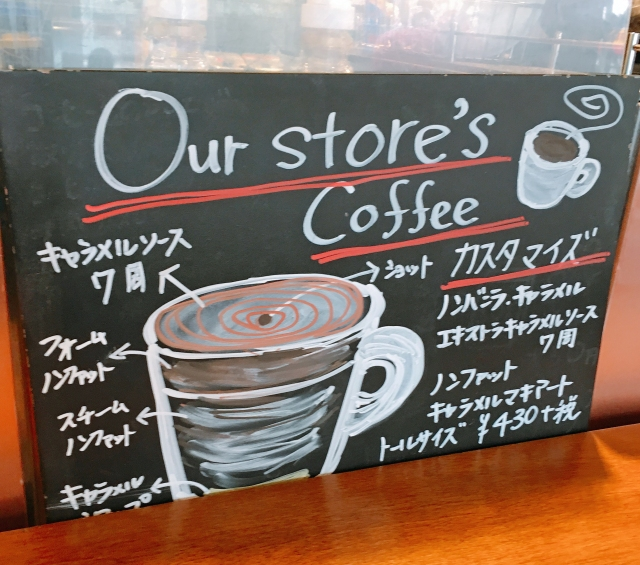 スタバ錦糸町丸井店の「キャラメルマキアート~ノンファット、ヘンコウキャラメル、キャラメルソース7周~」を飲みに行ったら、このお店の素晴らしさに気付いた