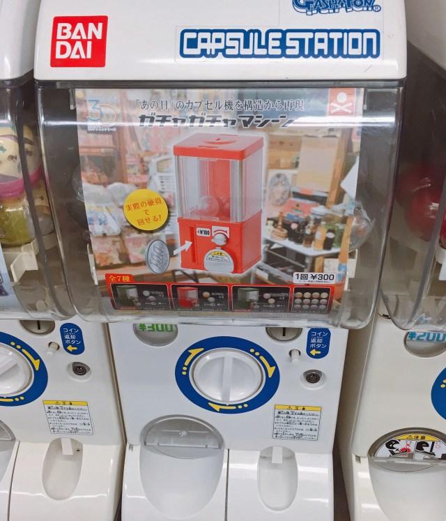 「カプセルトイ自販機」のカプセルトイがさらに進化! 硬貨を投入して回すことができるようになってるぞ~ッ!!