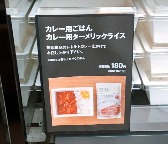 【衝撃事実】無印良品にはカレー専用の「カレー用ごはん」が売っている! ボンカレーをかけても激ウマッ!!