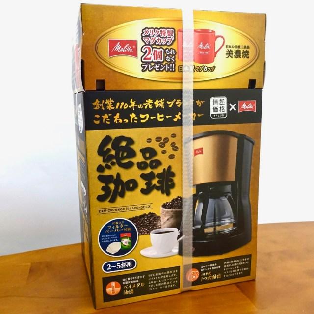 ドン・キホーテ限定のコーヒーメーカー『絶品珈琲』を使ってみた → 普通のドリッパーとは確かに味が違ったぞ!
