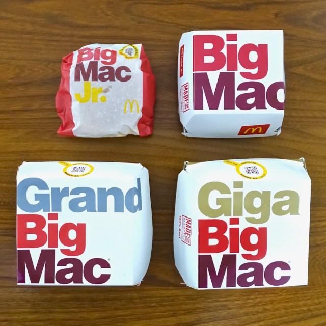 マクドナルドがビッグマック3種「ジュニア・グランド・ギガ」を期間限定で発売! 普通のビッグマックと食べ比べてみた