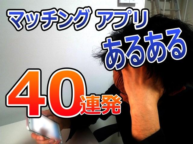 """【婚活】男目線のマッチングアプリあるある40連発 「見境なく """"いいね"""" する」など"""