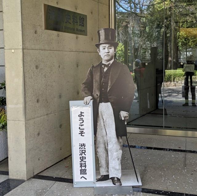【新1万円札】今、渋沢栄一史料館がアツい!! 訪ねたらオフィシャルグッズを買い忘れるなよ~!