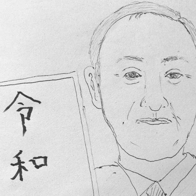 【速報】平成に代わる新元号は「令和(れいわ)」