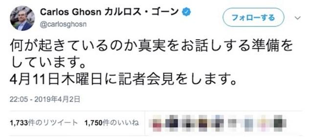 【衝撃事実】カルロス・ゴーン被告名義のTwitterアカウントが開設される「11日の記者会見で真実を話す」と投稿