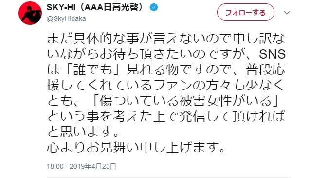 女性暴行『AAA』浦田直也の逮捕騒動を受け、メンバー日高光啓さんがSNSでお願いを発信 → ファン称賛「本当にその通り」