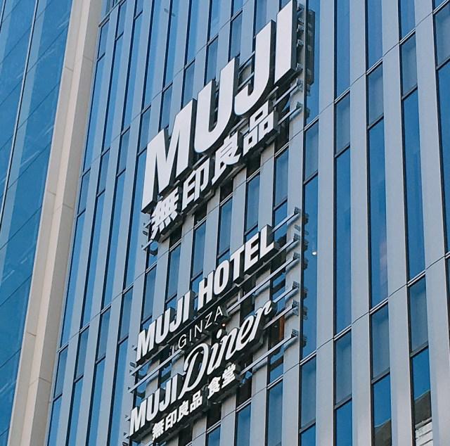 本日プレオープン! 日本初のホテルを併設する「無印良品(MUJI) 銀座」に行ったら入れなかったでござる…