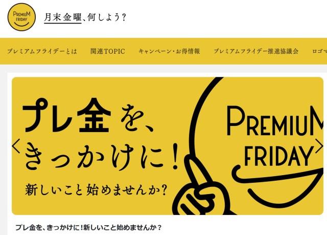 平成最後のプレミアムフライデー! 10連休前でも15時に帰れよ~!!