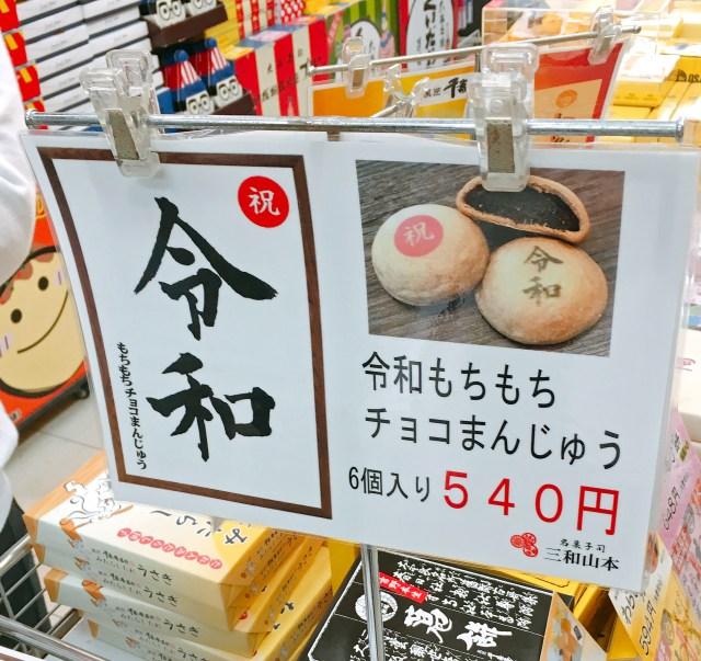 【検証】平成の終わりに「令和まんじゅう」を食べたら、新時代の幕開けを感じさせる味がするのか確かめてみた!