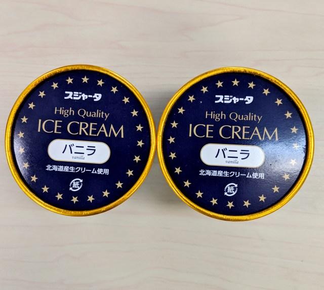 【豆知識】JR東日本の新幹線車内販売終了で悲しんでいた諸君!  新宿駅で「スジャータアイス」が買えるようになってるぞ~~ッ!!